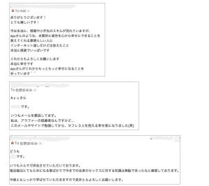 感想メール1